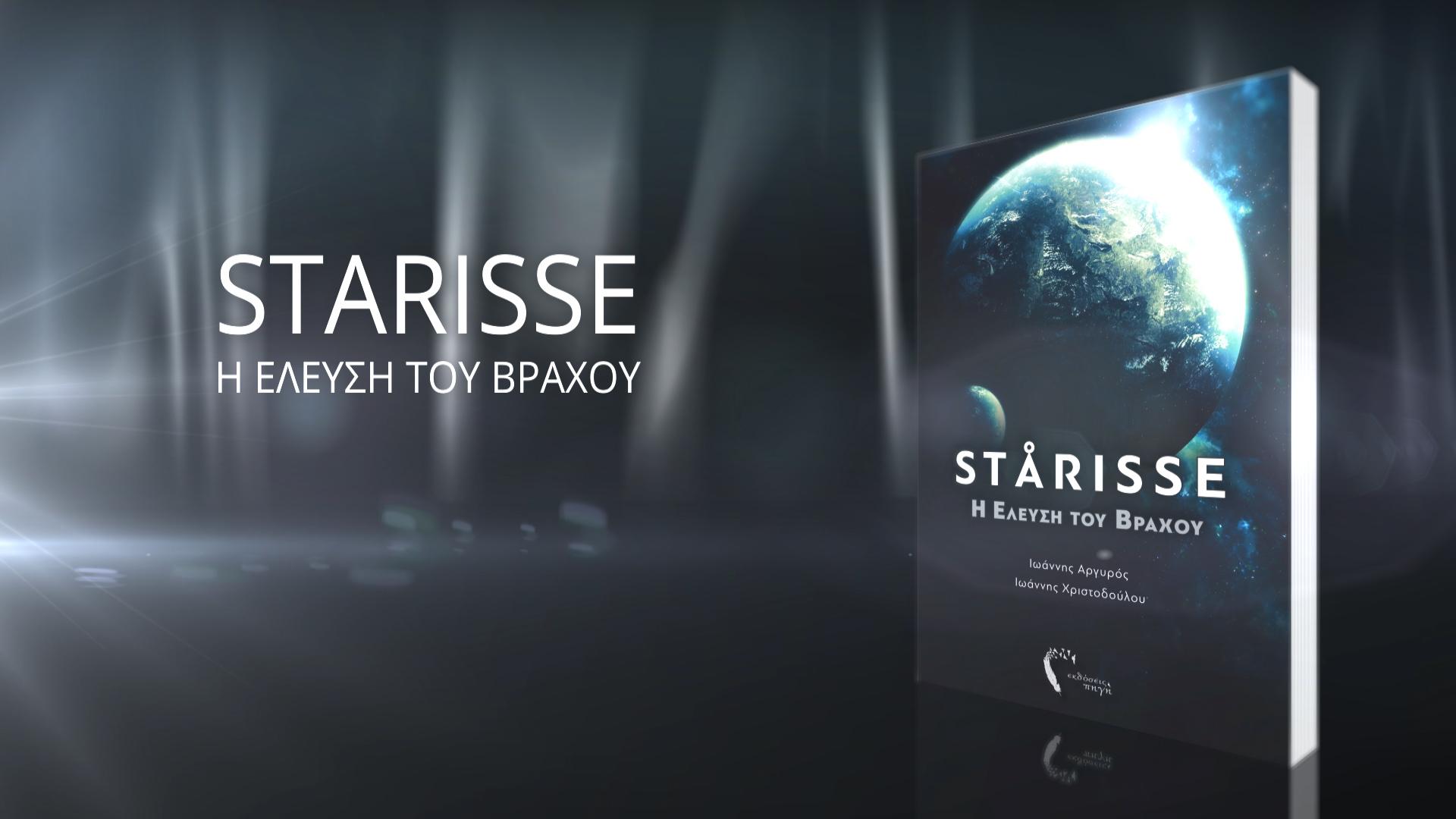 STARISSE - Η Έλευση του Βράχου